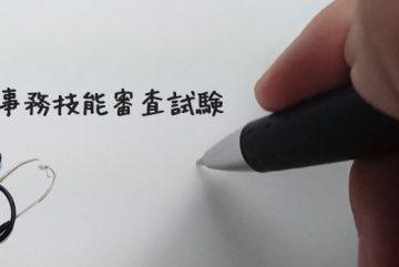 医療事務技能審査試験